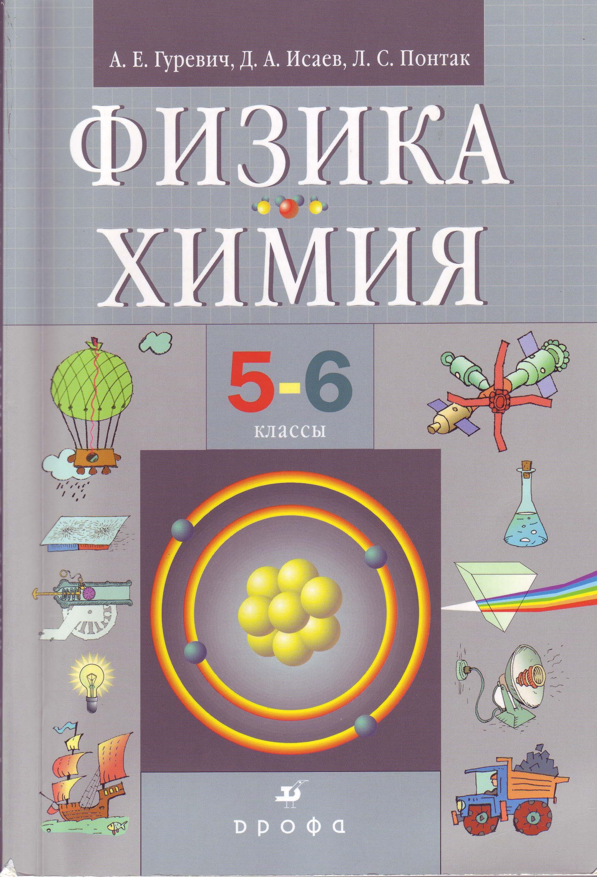 Решебник по Естествознанию 5 Класс Гуревич