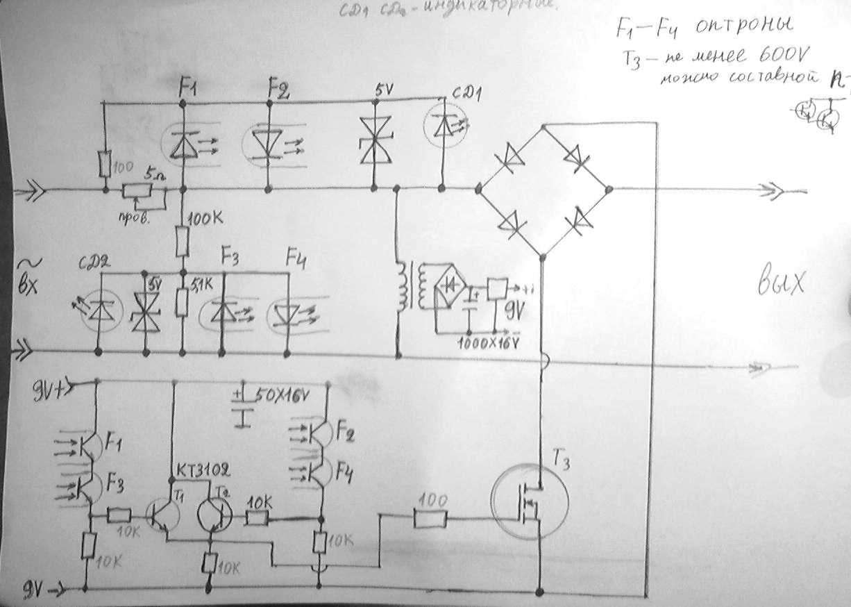 экономия электроэнергию схема
